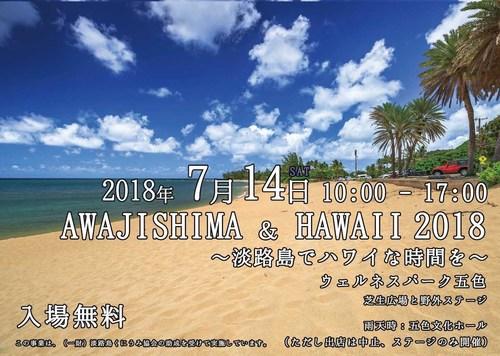 ハワイチラシomoteのコピー.jpg