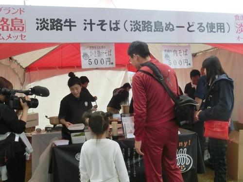 淡路島ヌードル.JPG