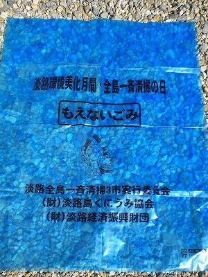 s-全島清掃袋DSCN1268.jpg