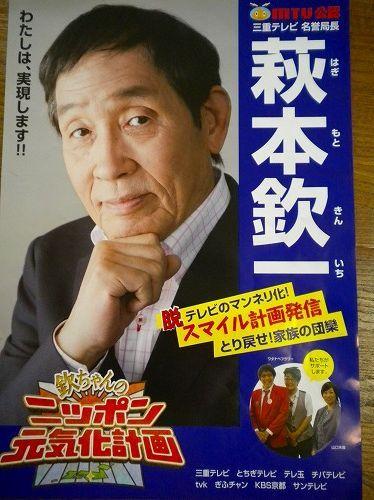 三重テレビ.jpg