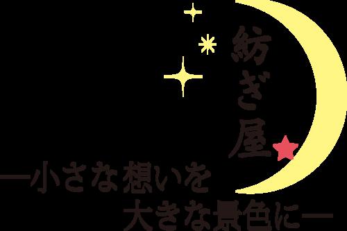 紡ぎ屋ロゴキャッチ入り【黒字】.png