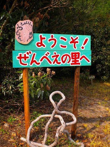 s-ぜんべい入口0692.jpg