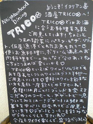 s-トリコ10.jpg