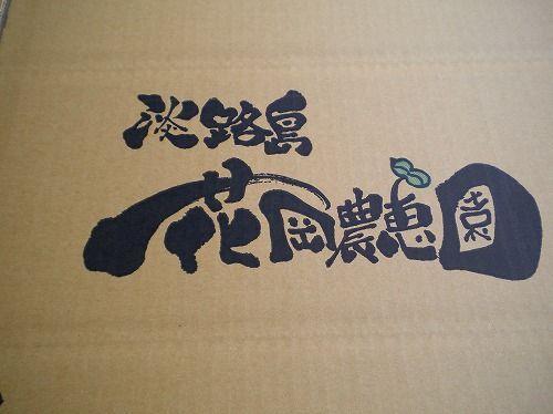 s-花岡1.jpg