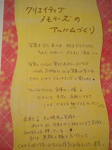 s-アルバム作り6.jpg