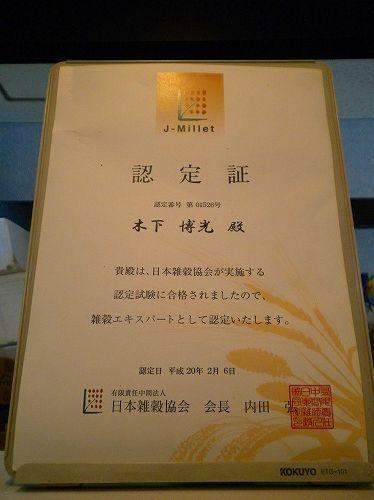 s-雑穀7.jpg